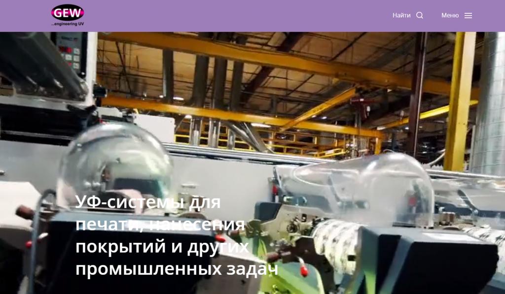 Новый сайт компании GEW на русском языке